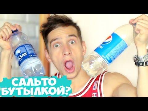 Челлендж с бутылкой воды как сделать