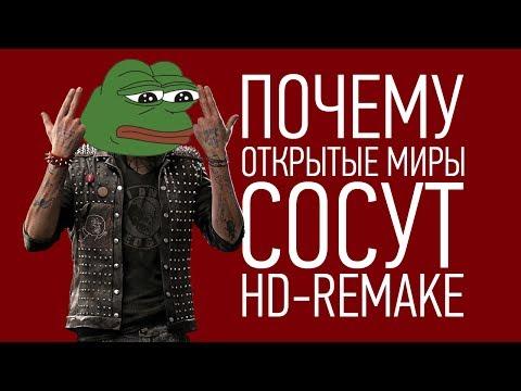 Почему открытые миры СОСУТ (HD-Remake)