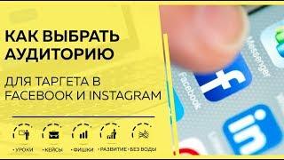 Как выбрать аудиторию для таргета в Facebook и Instagram