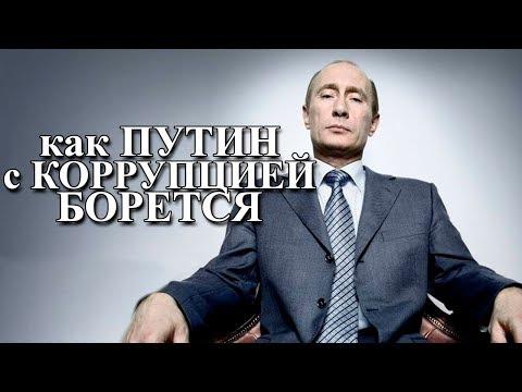Как Путин с коррупцией борется