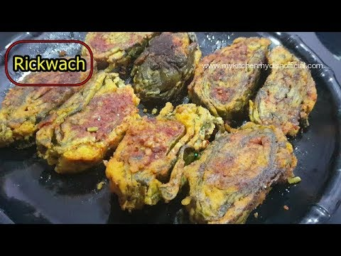Tasty Snack Of Arbi Leaves | Traditional Rikwach Recipe In Hindi | My Kitchen My Dish