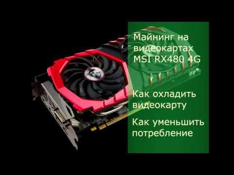 Потребление, охлаждение видеокарт RX480 в майнинге