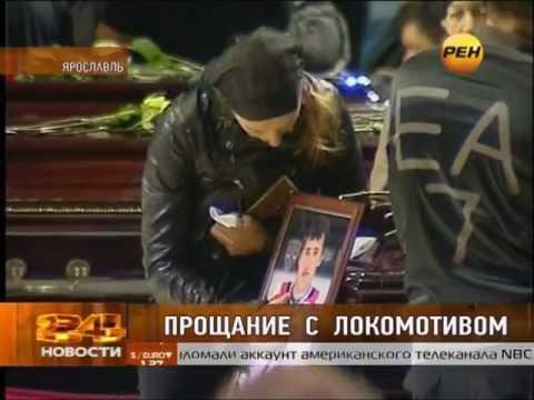 Ярославль прощается с погибшими хоккеистами (REN-TV)