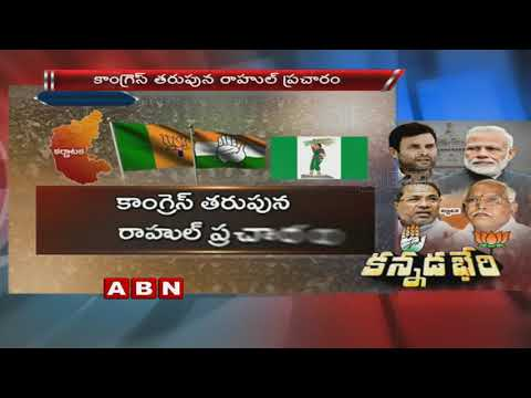 ABN Ground Report on Karnataka Assembly Elections | ABN Telugu