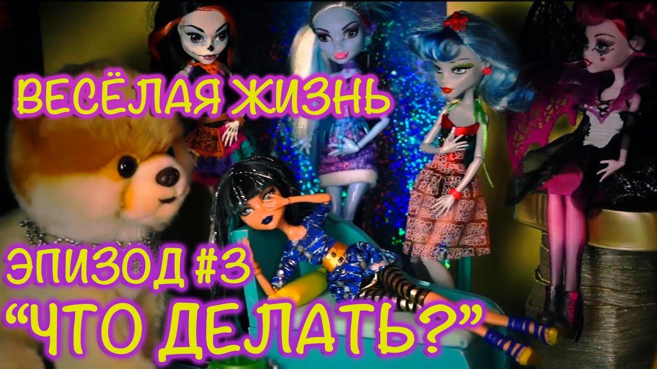 монстр хай на смотреть русском: