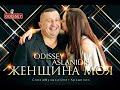 ODISSEY ЖЕНЩИНА МОЯ Production Konstantin Elen mp3