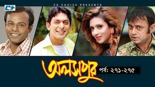 Aloshpur   Episode 271-275   Chanchal Chowdhury   Bidya Sinha Mim   A Kha Ma Hasan