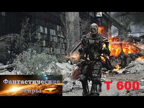 Терминатор Т 600