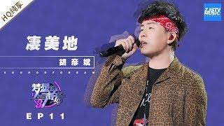 [ 纯享 ] 胡彦斌《凄美地》《梦想的声音3》EP11 20190104  /浙江卫视官方音乐HD/