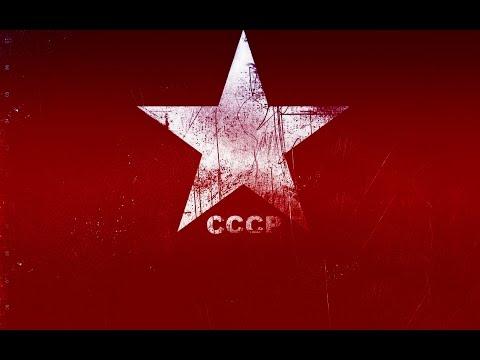 СССР возвращается!