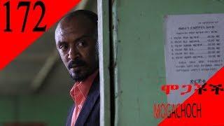 Mogachoch EBS Latest Series Drama - S07E172 - Part 172