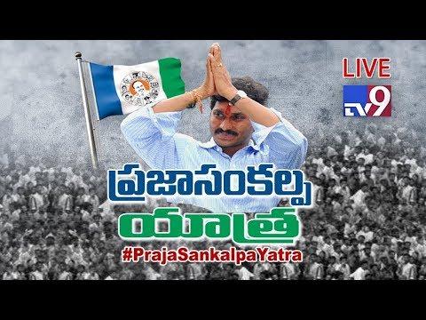 YS Jagan Padayatra LIVE || Praja Sankalpa Yatra || Patha Gannavaram, East Godavari district - TV9