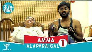 Amma Alaparaigal - Spoof -  Nakkalites