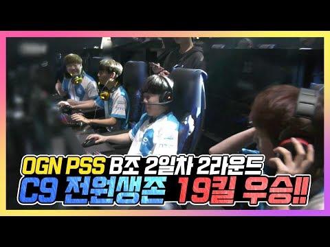 대회에서 C9 전원생존, 19킬 우승!?|OGN PSS B조 2일차 2라운드|PUBG C9 suk 배틀그라운드 석티비