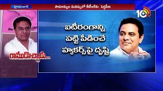 రాముడొచ్చాడు... | Special Story on TRS Working President Kalvakuntla Taraka Rama Rao (KTR)