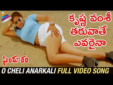 Sindooram Telugu Movie Songs | O Cheli Anarkali Full Video Song | Ravi Teja | Sanghavi | Brahmaji