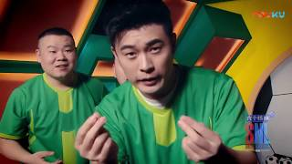 produce 14億(陳赫、岳云鵬、合文俊等搞笑中國足球喜劇)—周六夜現場第三期