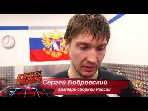 Интервью после матча Латвия - Россия