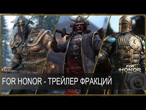For Honor - Трейлер фракций [RU]