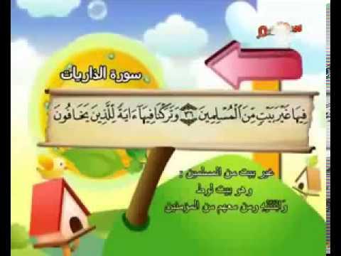 #051 Children repeating Surah Adh Dhariyat