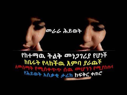Ethiopia: የከተማዉ ትልቅ መነጋገሪያ የሆነች ከቤሩት የላከችዉ ለመስማት የሚሰቀጥጥ ሰዉ መሆንን የሚያስጠላ የሕይወት ታሪክ ከፍቅር ቀጠሮ