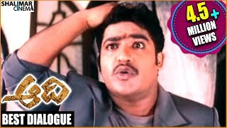 Aadi Movie || Jr.N.T.R Extraodinary Dialogue Scene || Jr.N.T.R, Keerthi Chawla