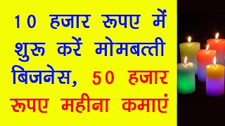 Start Candle Business and Earn 50 Thousand Per Month in Hindi |10 हजार में शुरू करें मोमबत्ती बिज़नेस