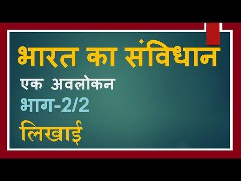 Constitution Of India (hindi) Part 2 2; भारत का संविधान; Bharat Ka Samvidhan video