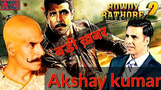 akshay kumar new upcoming movie soon 2018 | latest big news about akshay kumar movie | akshay kumar
