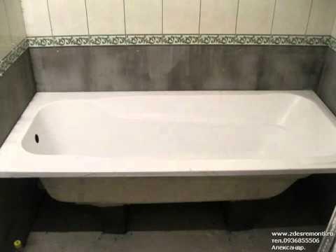 Установка ванны своими руками:
