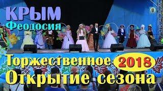 01.06.2018 Крым, Феодосия - Открытие курортного сезона