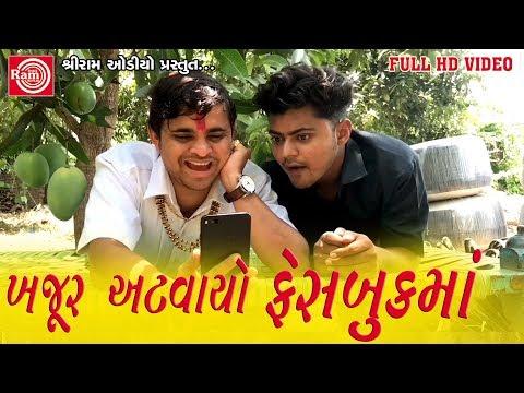 ખજૂર અટવાયો ફેસબુક માં-Jigli Khajur New Comedy Video-gujarati comedy-Ram Audio thumbnail