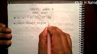 9-10/SSC Chemistry chapter 4 Lecture 1 রসায়ন বিজ্ঞান। পর্যায় সারণী। নবম-দশম শ্রেণী।