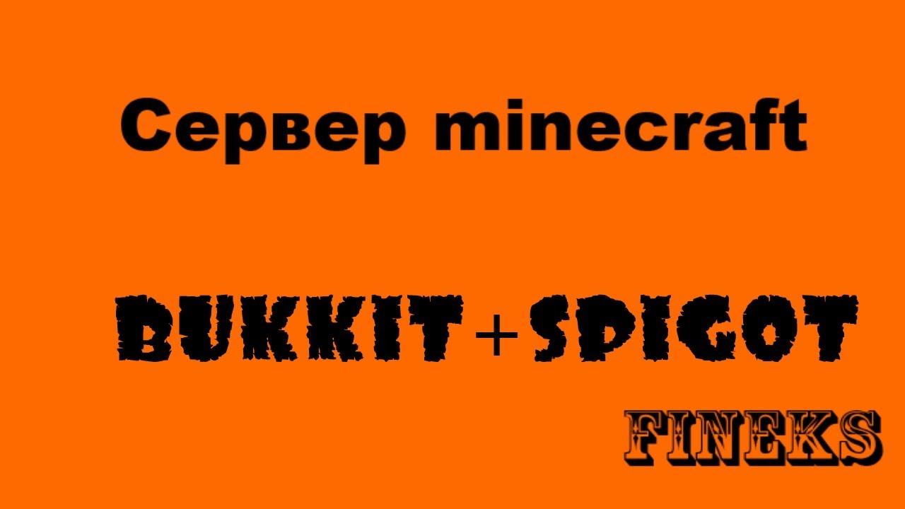 Скачать готовый сервер для minecraft 1.5.2