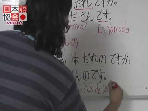 Clase de japon�s #12
