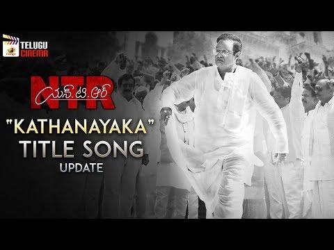 NTR Biopic | Kathanayaka TITLE SONG update | Kathanayakudu | Mahanayakudu | Balakrishna | Krish