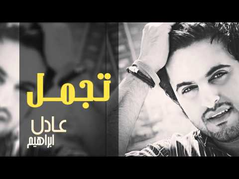 Download  عادل إبراهيم - تجمل النسخة الأصلية | 2012 Gratis, download lagu terbaru