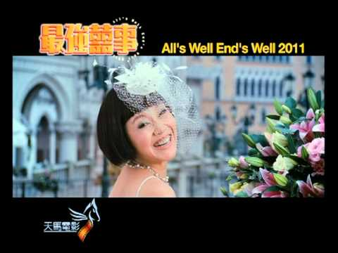 All's Well, Ends Well is listed (or ranked) 26 on the list The Best Stephen Chow Movies