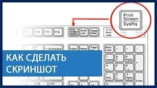 Как сделать с компютера
