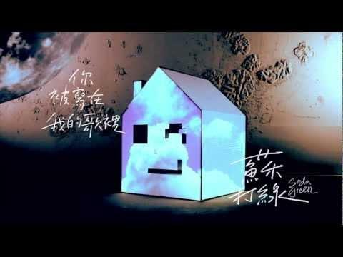 蘇打綠 sodagreen feat. Ella -【你被寫在我的歌裡】MV 官方完整版