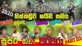 Hakkaduwa Shiney  Live Musical Shows 2020
