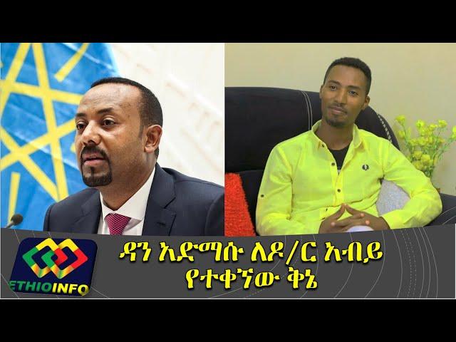 Dan Admasu Interview   4 kilo single  and current Ethiopia .