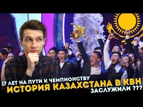 История Казахстана в КВН. Спарта - чемпион!
