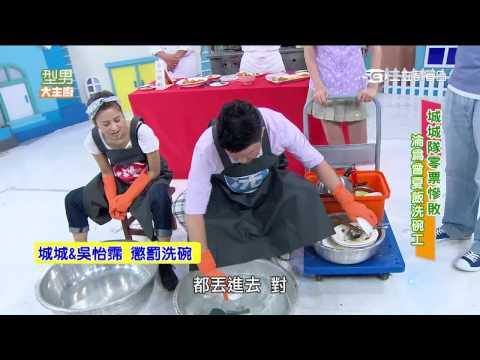 台綜-型男大主廚-20150701 曾夏飯誰去洗碗料理大賽