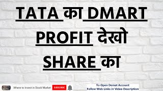 TATA का DMART, PROFITदेखो SHARE का, SHARE TO INVEST, LONG TERM INVESTMENT IN STOCKS