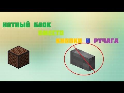 Механизмы #7 Нотный блок как кнопка(или вместо рычага)