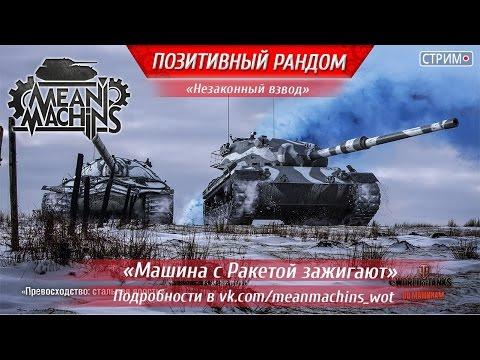"""""""Машина с Ракетой зажигают"""" 26.09.16 / Стрим World of Tanks Live #Незаконный взвод"""