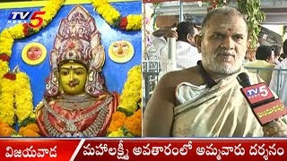 7th Day Navratri Celebrations At Vijayawada Durga Temple | Mahalakshmi Alankaram | TV5News