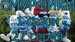 Смурфики (1 сезон) - 27 серия (последняя серия первого сезона) - ВЕСЕННИЙ ВЫПУСК