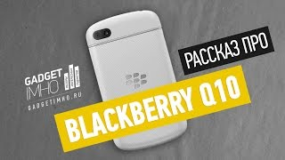 Клавиатурный флагман - обзор Blackberry Q10